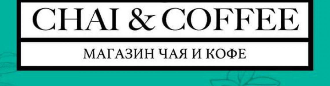 БЛАГОТВОРИТЕЛЬНЫЙ ФОНД САПФИР. Компания «Chai&Coffee» - партнёр проекта мобильной арт-студии «МАЭСТРО»