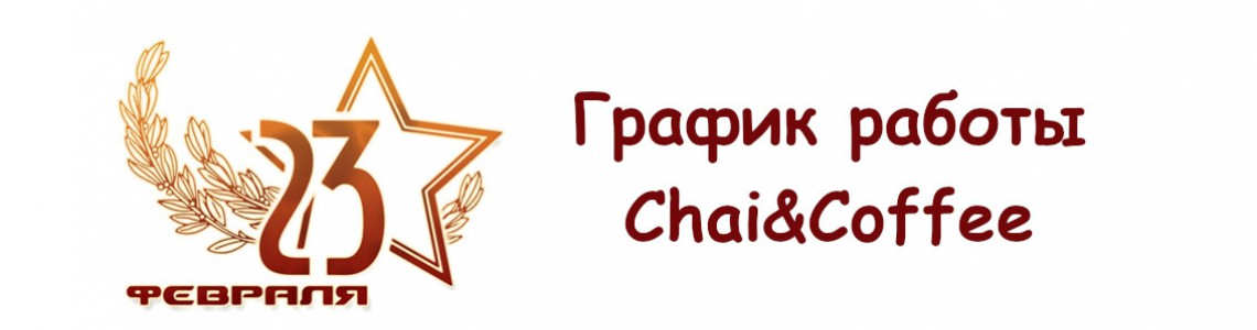 23 февраля. График работы Chai&Coffee