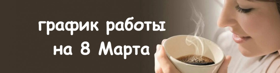 8 Марта. График работы Chai&Coffee