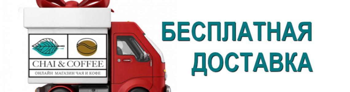 Внимание! Изменение в Бесплатной доставке заказов в Екатеринбурге