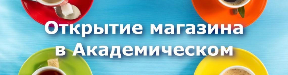 Открытие магазина Chai&Coffee в Академическом районе Екатеринбурга