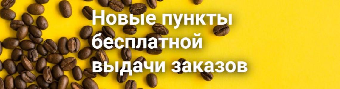 Новые пункты выдачи товара в Академическом районе Екатеринбурга