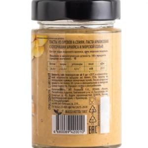Арахисовая паста с кусочками арахиса и морской солью 180 гр (Нутвил)
