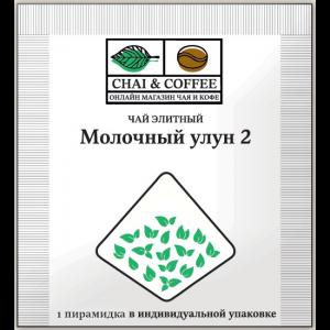 Чай элитный Молочный Улун 2  20 саше