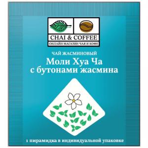 Чай жасминовый Моли Хуа Ча с бутонами жасмина 20 саше