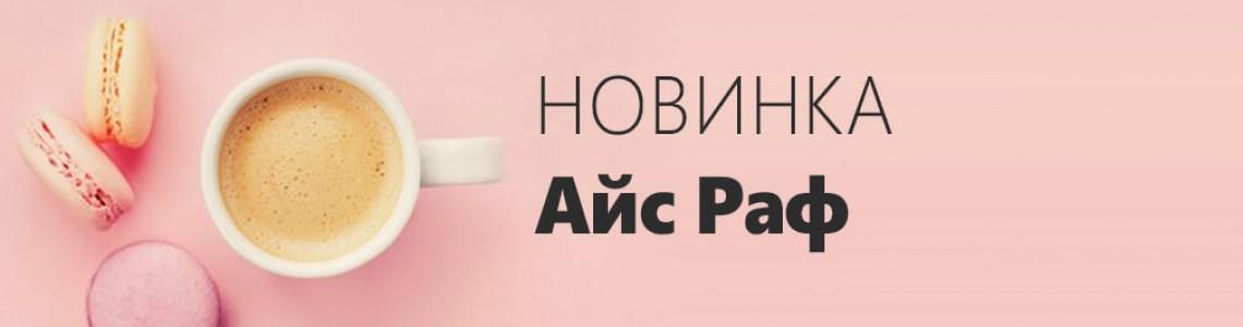 Новинка: АЙС РАФ с мороженым