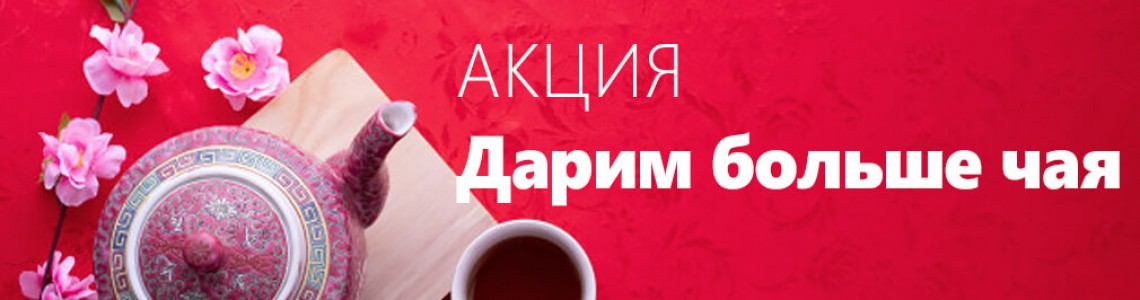 АКЦИЯ: Дарим ещё больше чая