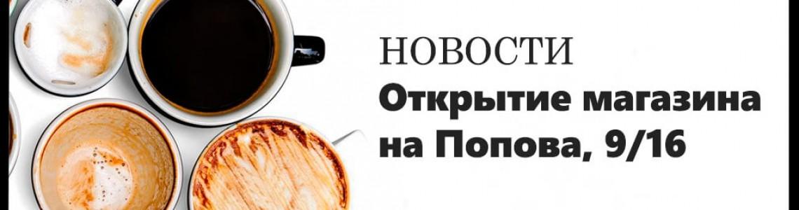 Открытие магазина на Попова, 9/16