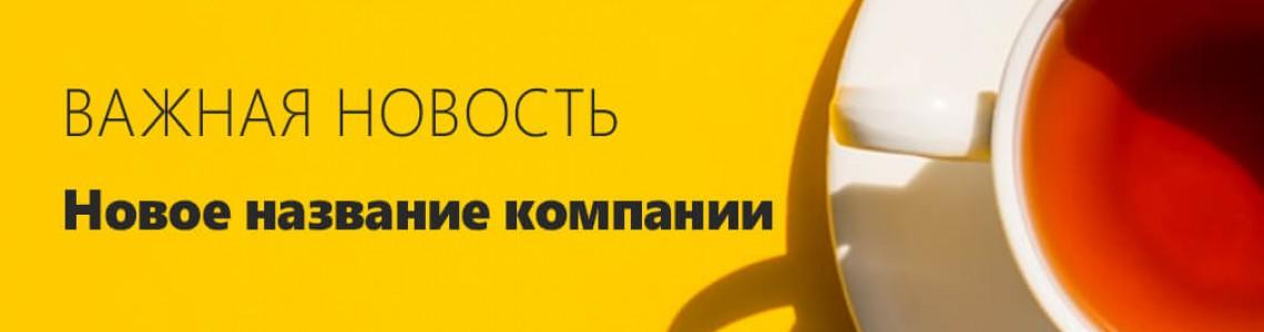 Новое название интернет-магазина ChaiBuket.ru