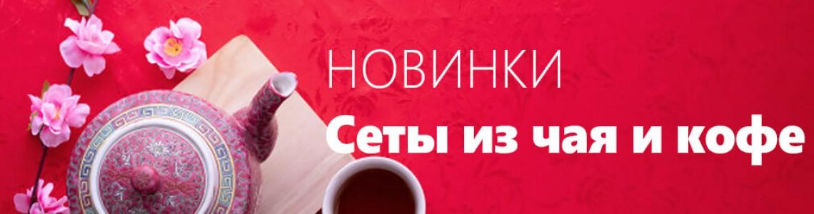 Новые Сеты из чая и кофе. Сеты Июня!